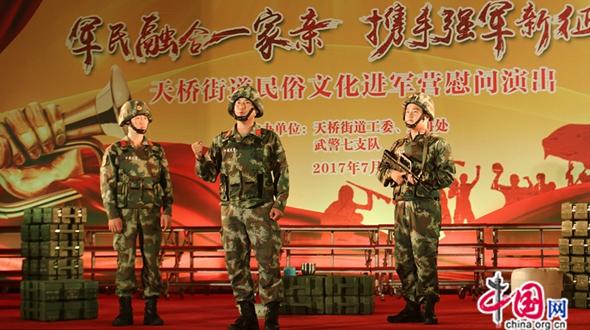 В Пекине состоялся вечер «Двойная поддержка» в честь 90-летия основания НОАК