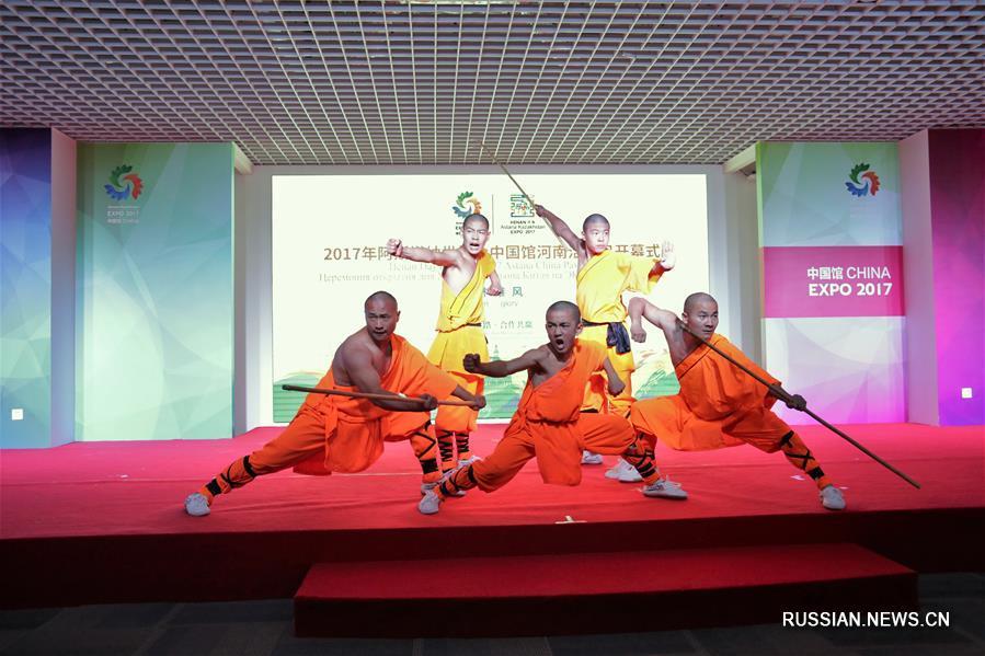 На ЭКСПО-2017 в Астане прошел День провинции Хэнань