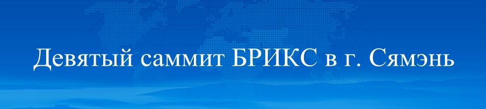 Девятый саммит БРИКС в г. Сямэнь
