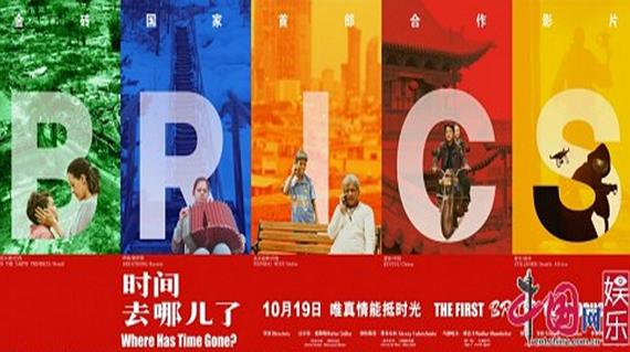 Показ «Куда ушло время» запланировали на 19 октября Фильм снят совместно знаменитыми режиссерами стран БРИКС