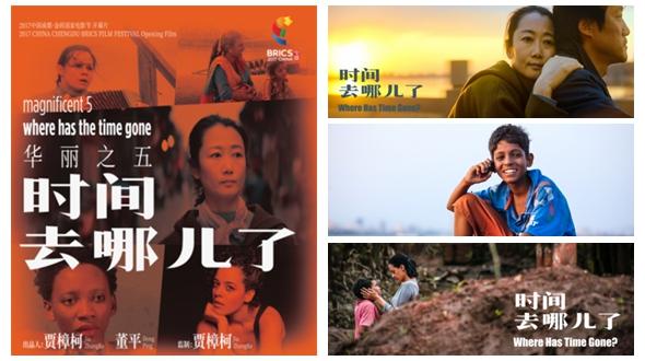 БРИКС: за кулисами первого фильма об объединении пяти стран сообщества