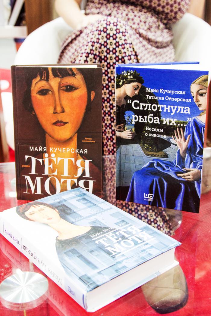 писателем Майей Кучерской