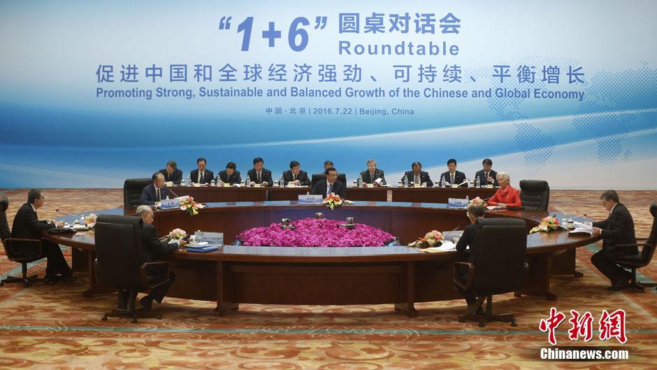 Ли Кэцян и главы ведущих международных финансово-экономических структур провели совместную пресс-конференцию