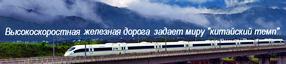 Высокоскоростная железная дорога задает миру «китайский темп»