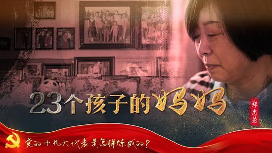 Делегат 19-го съезда КПК Чжэн Чжунъянь -- мама 23 детей