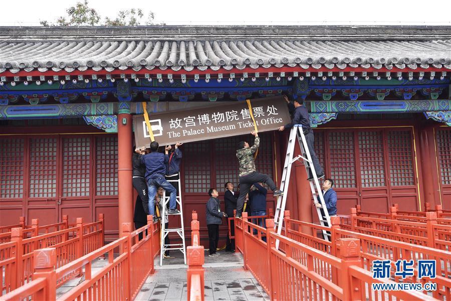 Билеты в музей Гугун теперь можно приобрести только в онлайн-кассе