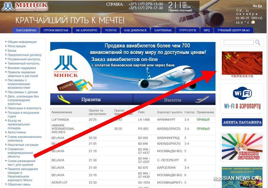 В Национальном аэропорту 'Минск' появилась информация на китайском языке