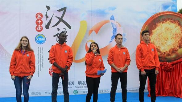 В Куньмине стартовал 10-й Всемирный конкурс среди школьников 'Мост китайского языка'