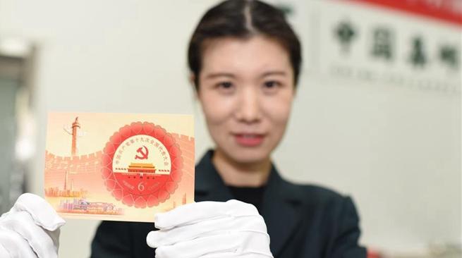 Почта Китая выпустила памятные марки в честь 19-го съезда КПК