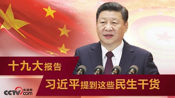 Десять мер по улучшению народного благосостояния из доклада 19-го съезда КПК