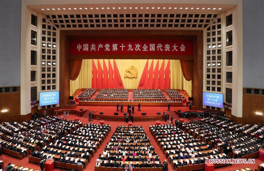 Прошло заключительное заседание 19-го съезда КПК
