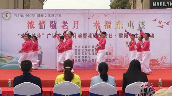 Пожилые жители г. Чанша отметили праздник Двойной девятки