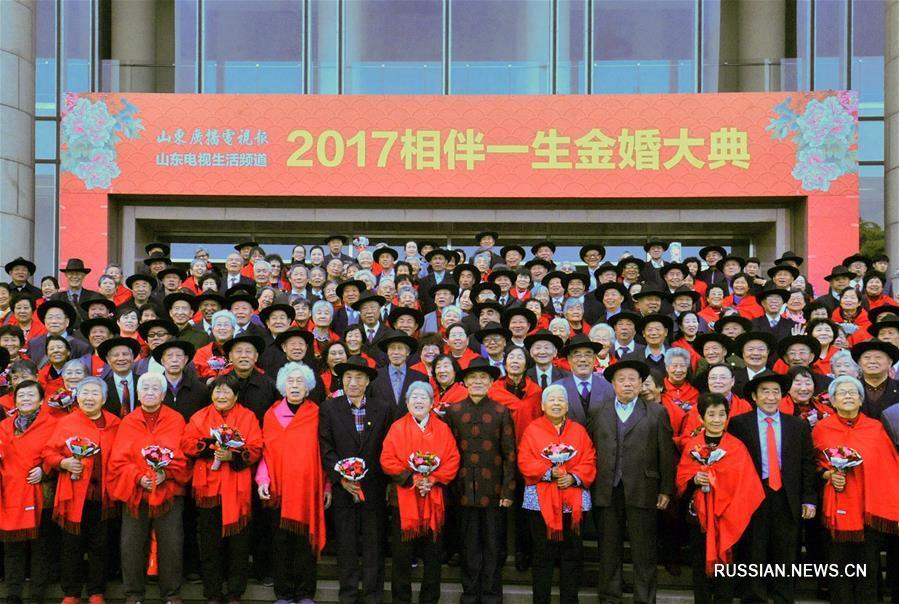 99 пар отметили золотую свадьбу в провинции Шаньдун