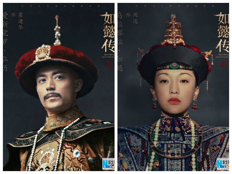 Опубликованы классические афиши телесериала Ruyi's Royal Love in the Palace