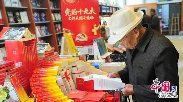 В г. Фуян провинции Аньхой стали популярными сборники документов о 19-м съезде КПК и соответствующие консультативные учебные материалы