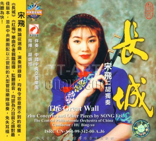 Song Fei, Reina de Música Tradicional China 1