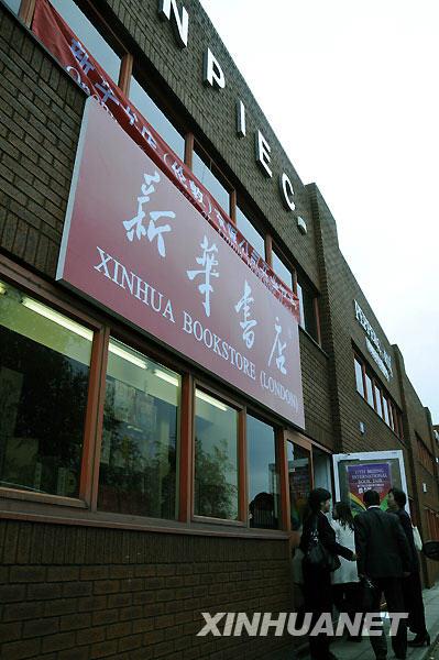 Se inauguró primera librería de Xinhua en London, Inglaterra 1
