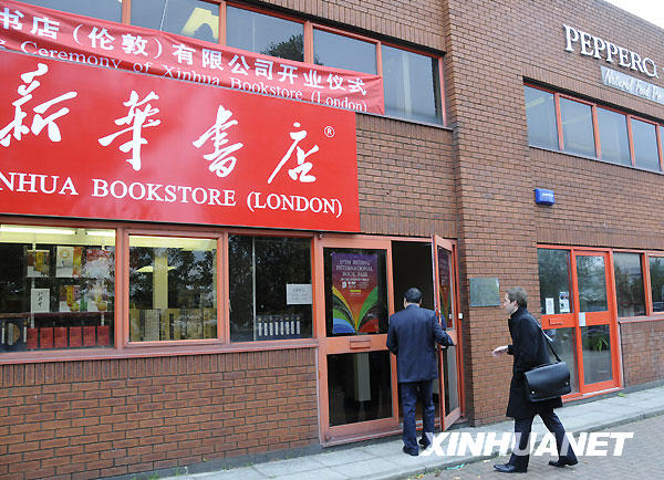 Se inauguró primera librería de Xinhua en London, Inglaterra 2
