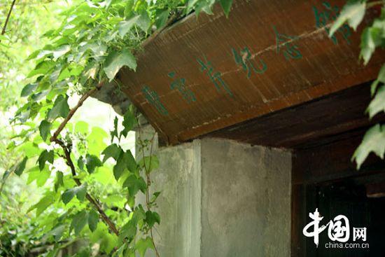 Salón en Memoria de Cao Xueqin 1