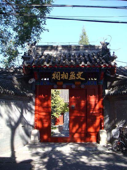 Templo ancestral de Wen Tianxiang 2