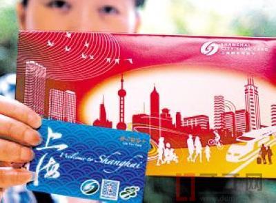 tarjeta turística-Shanghai 1