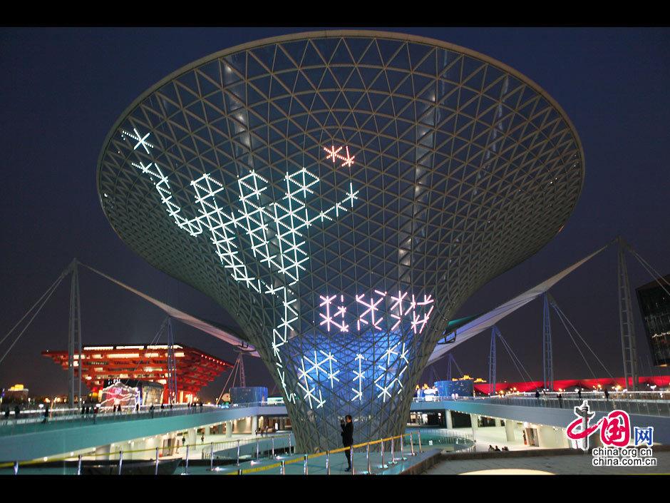 Parque de la Expo Shanghai