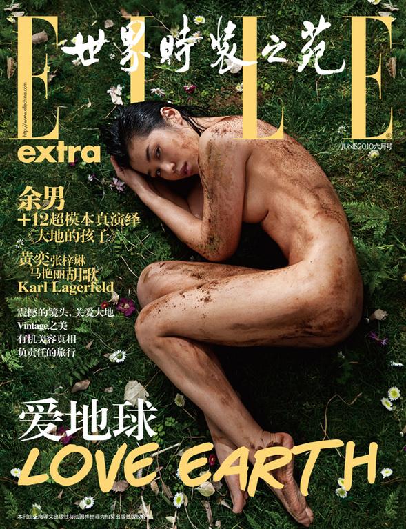 Actrices y modelos chinas desnudas en Elle para protección ambiental 1