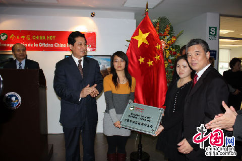 Inaugurada la filial de China Hoy en Perú 1