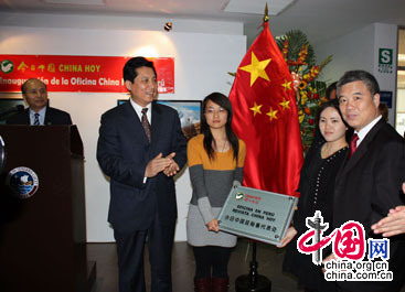 Inaugurada la filial de China Hoy en Perú