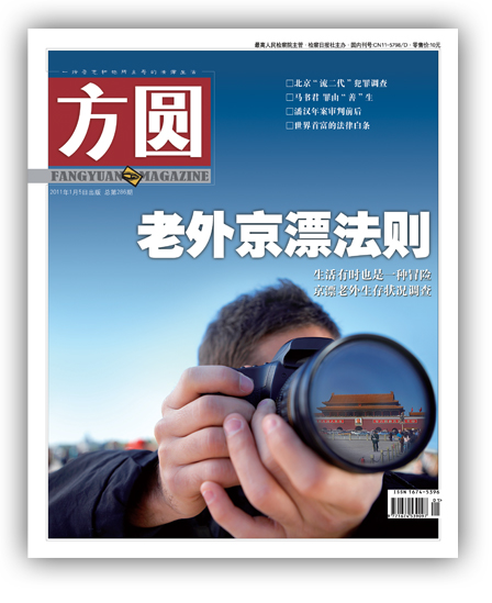 Extranjeros en Beijing: la vida es una aventura