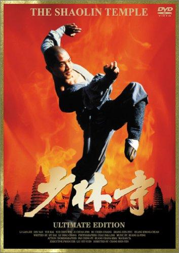 Shaolin Kung Fu Movie
