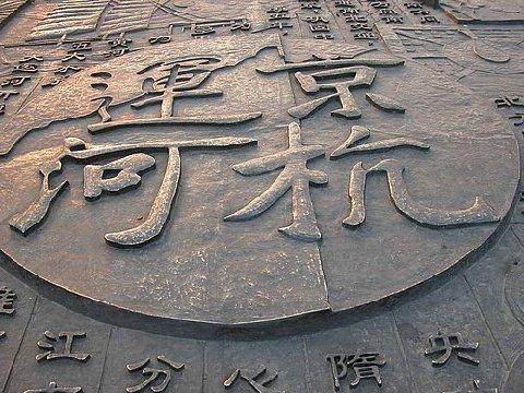 gran canal Hangzhou-beijing 2