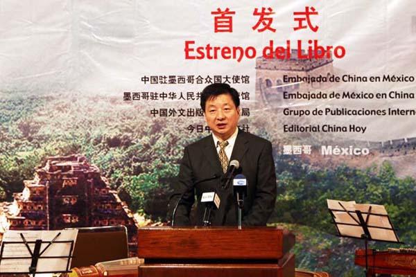 Presidente, GPIC, discurso, presentación, México, libro, Un avance a paso firme