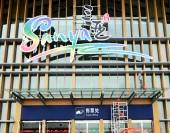 Logo de turismo internacional presenta en la estación de tren en Sanya para recibir el Foro de Boao