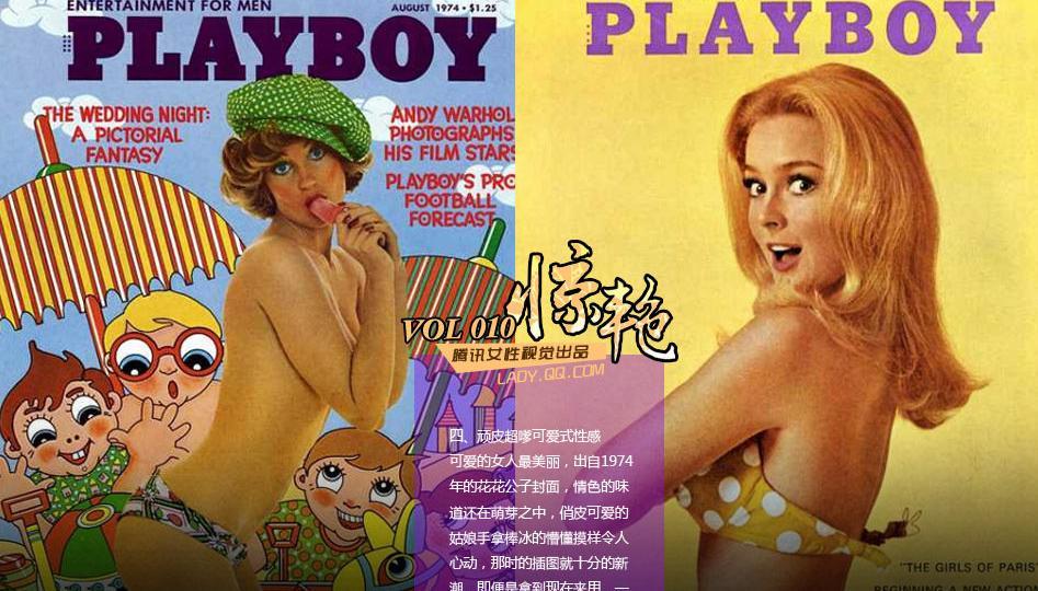 portadas cl sicas de la revista play boy spanish china org cn