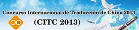 Concurso Internacional de Traducción de China 2013