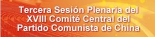 Tercera Sesión Plenaria del XVIII Comité Central del PCCh