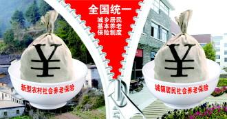 China integra pensiones rurales y urbanas para garantizar justicia social