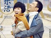 Kwai Lun-mei y Liao Fan posan para LOHAS