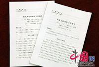 Aspectos más destacados de informe de labor de Fiscalía Popular Suprema de China