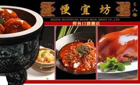 Principales cinco restaurantes de pato laqueado de beijing - Restaurante pato laqueado ...