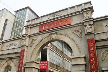 Antigua calle de 600 años de historia en Tianjin