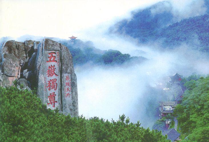 Enciclopedia De La Cultura China Monte Tai泰山 Spanish