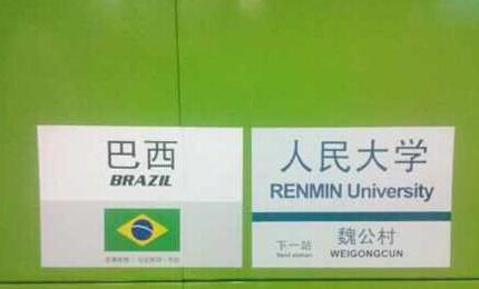 Metro de Beijing cancela plan para promocionar la Copa Mundial