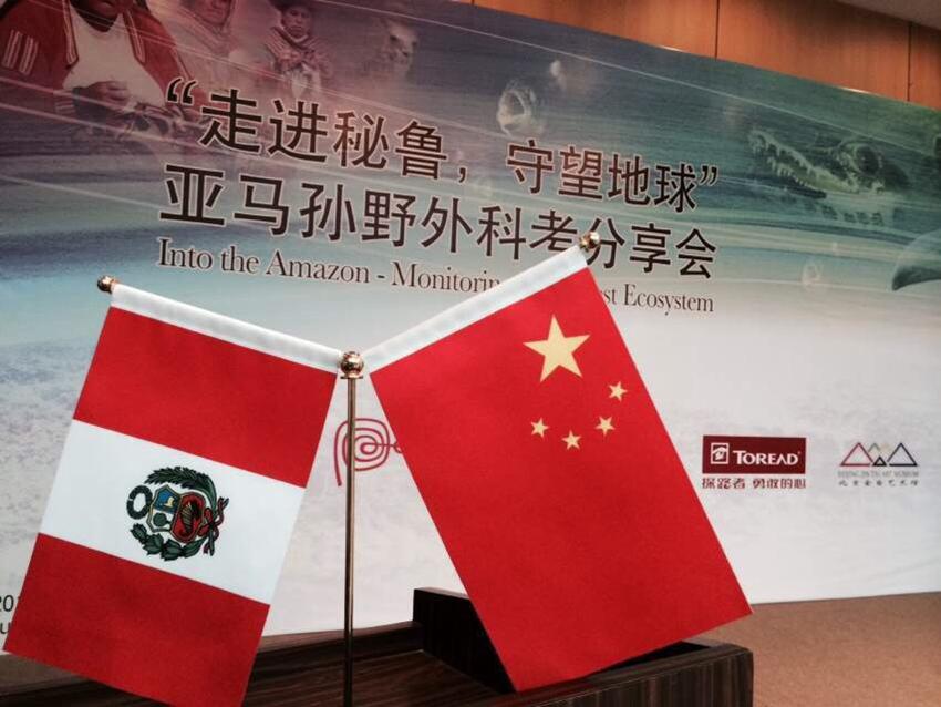 China y Perú toman la mano para proteger conjuntamente la Amazonía