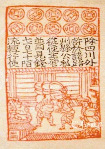 Enciclopedia de la cultura china: Origen del papel moneda 纸币的起源2