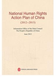 National Human Rights Action Plan of China (2012-2015)