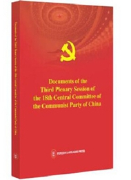 Documents of the Third Plenary Session of the 18th Central Committee of the CPC