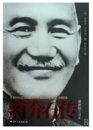 A Biography of Chiang Kai-Shek