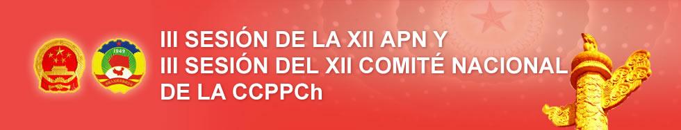 III Sesión de la XII APN y III Sesión del XII Comité Nacional de la CCPPCh